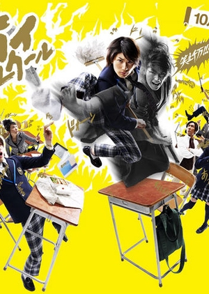 image of drama Samurai High School [JDRAMA]